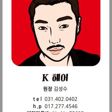 K헤어 원장 김성수