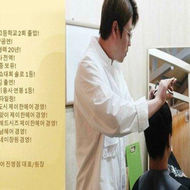 제이한헤어 진영점 원장 제이한