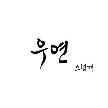 데스티니헤어 홍대점 수석디자이너 우연